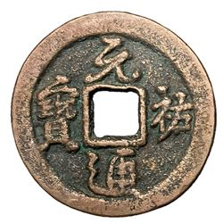 1086-1100 Northern Song Yuanyou Tongbao H 16.276