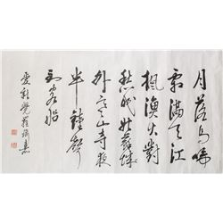 YULIN Chinese b.1940 Ink Calligraphy Cursive