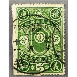 Chinese Republic 5 Cents New Life Movement Stamp