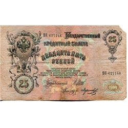 RUSSIA TZAR ALEXANDER III 25 RUBLE BANK NOTE 1909 VERY SCARCE NOTE, NICELY ENGRAVED