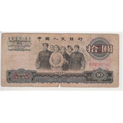 PAPER CURRENCY, P.R. CHINA 1965 10 YUAN, VERY EARLY, SCARCE