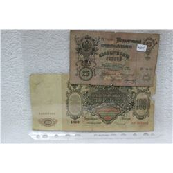 Russian Imperial Notes