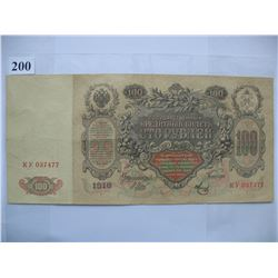 "1910 RUSSIA BANKNOTE - *VERY LARGE SIZED*  (10"" BY 4¾"")"