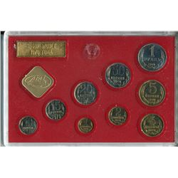 1976 COINS OF THE U.S.S.R. (LENINGRAD MINT SET)