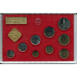 1977 COINS OF THE U.S.S.R. (LENINGRAD MINT SET)