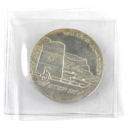 Scarce - Israel Commemorative .900 Silver 'MS' Value and Star/Longship - Design