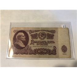 1961 Vintage Russian CCCP 25 Ruble Currency Bill in Nice Condition