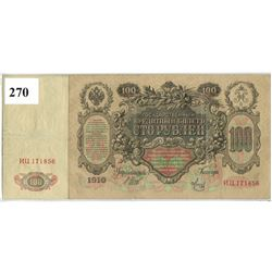 "1910 RUSSIA BANKNOTE (VERY LARGE) *10"" X 4¾"""