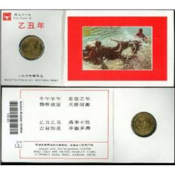 UNUSUAL SHANGHAI MINT MEDAL; Info primarily in Chinese, unusual piece!