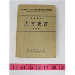 BOOK (STORIES FROM THE ARABIAN NIGHTS) *CHINESE AND ENGLISH* (VINTAGE)