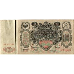 CURRENCY (RUSSIAN) *1910*