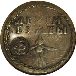 Peter I. Beard Token 1705, type with narrow beard, B-3,