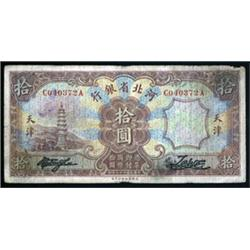 Hopei Province Banknote Assortment.