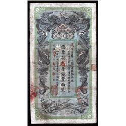 Official Mint Hunan  - Hunan Government Bank, 1906 Issue.