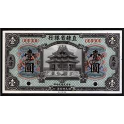 Provincial Bank of Chihli, Specimen Banknote With Matching Proof Vignettes.