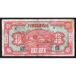 Reconstruction Bank of Kiangsi, 1932 Issue.