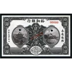 Yu Sien Bank, 1918 Silver Dollar Issue.