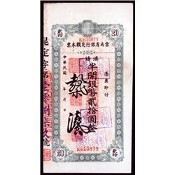 Yunnan Provincial Bank, 1949 Cashier's Checks (O Pen P'iao) Issue.