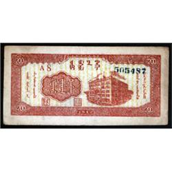 Bank of Inner Mongolia, 1947 Issue.