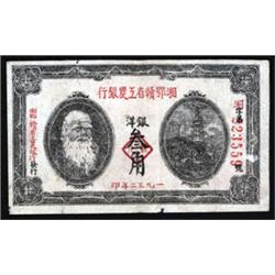 Hunan-Hupei-Kiangsi Workers and Farmers Bank Issued Banknote.
