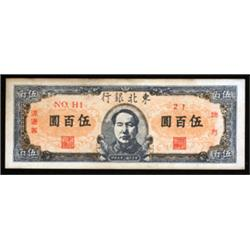 Tung Pei Bank of China, 1947 Issue.
