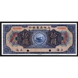 American-Oriental Banking Corporation, 1919 Shanghai Issue.