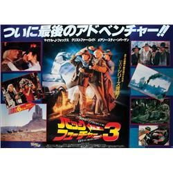 Back to the Future III Japanese 57 ½ in. x 40 ½ in. poster