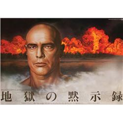 Apocalypse Now large format Japanese B0 size poster, rare Marlon Brando/Napalm style