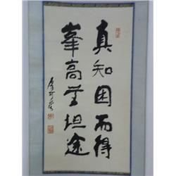 "Chinese scroll of ""Calligraphy"""