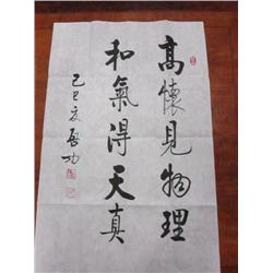 """Soft paper drawing of """"Calligraphy"""""""